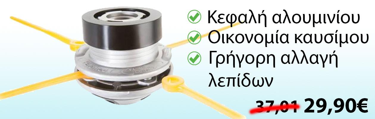 Κεφαλή θαμνοκοπτικού Flush Cutter | G-market.gr