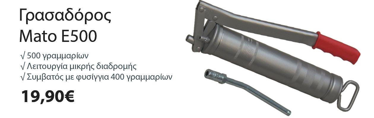 Γρασσαδόρος Mato E500 | G-market.gr