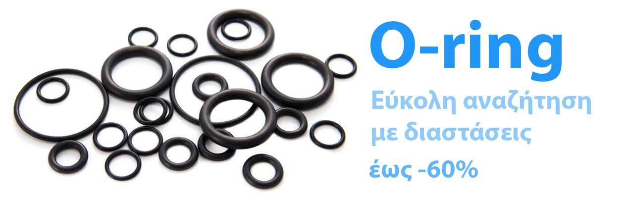 O-rings | G-market.gr