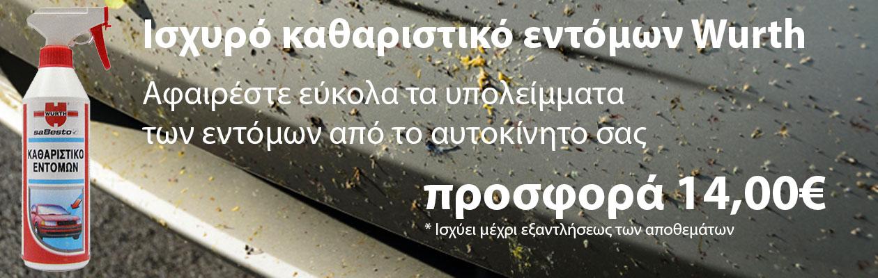 Καθαριστικό εντόμων Wurth | G-market.gr