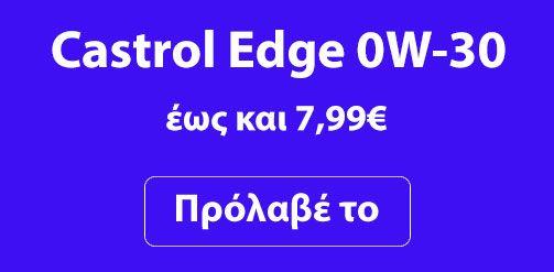 Λιπαντικό αυτοκινήτου Castrol Edge 0W-30