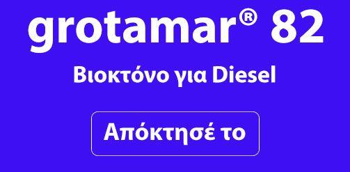 Αντιβακτηριδιακό πετρελαίου grotamar® 82